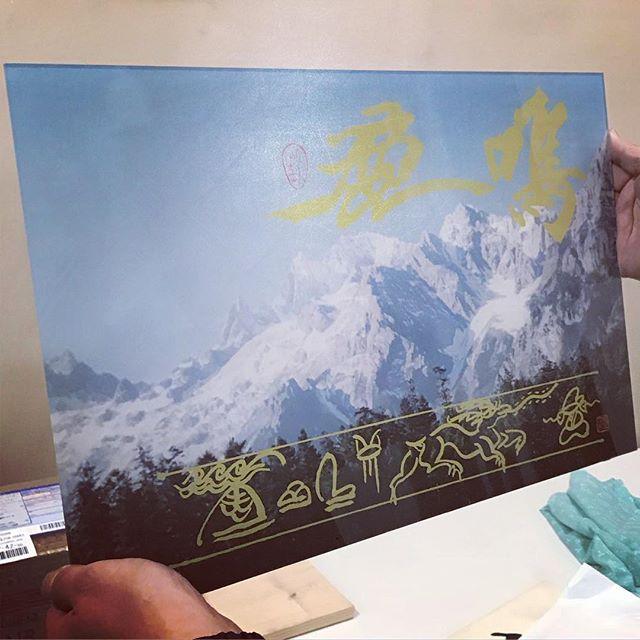 #アクリルアート 🖼第2弾️#マイスタ加古川 来店3回目、#アート作品 制作2回目の中学美術教師のお客様です。ご自身で撮影された#フィルム写真 と #書 、そして、#アクリル板を持参されてのご来店。前回と同様に、書を #スキャナ で取り込み、ラインを #トレース 。そして、墨の部分は #金色 に、落款の部分を #朱色 に補正。写真をトリミングして、書と重ね合わせて反転。アクリル板の裏面から作成したデータを印刷して、さらに #白インク でコーティング。雪山の山肌も綺麗に表現されていました。前回の作品は、アクリル板の裏側に、青いガラス板にある処理をした物を重ね、表具屋さんに #表装 をお願いしたとお聞きしました。今回もさらに、いくつかの工程でアート作品へさらに仕上げられるのでしょうね。発想と表現欲が、沸々と湧き上がってこられるのでしょう。見ていてこちらも♂️、何を作ろうと意欲が出てきました🤭#マイスタ加古川 #モノづくり #コワーキングスペース #クリエイトスペース #加古川 #寺家町 #まちづくり #コミュニティ #レンタルスペース加古川 #ワークショップ - Instagram投稿