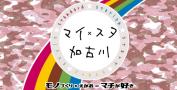 マイスタ加古川「モノづくり×えがお=マチが好き」