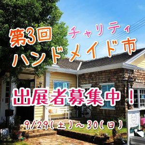 チャリティ「第3回ハンドメイド市」 @ マイスタ加古川 | 加古川市 | 兵庫県 | 日本