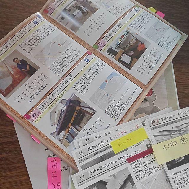 #マイスタ加古川 にて、今年の #まちかどミュージアムパンフレット作成中~#加古川 #アート #コレクション #ワークショップ #ハンドメイド - Instagram投稿