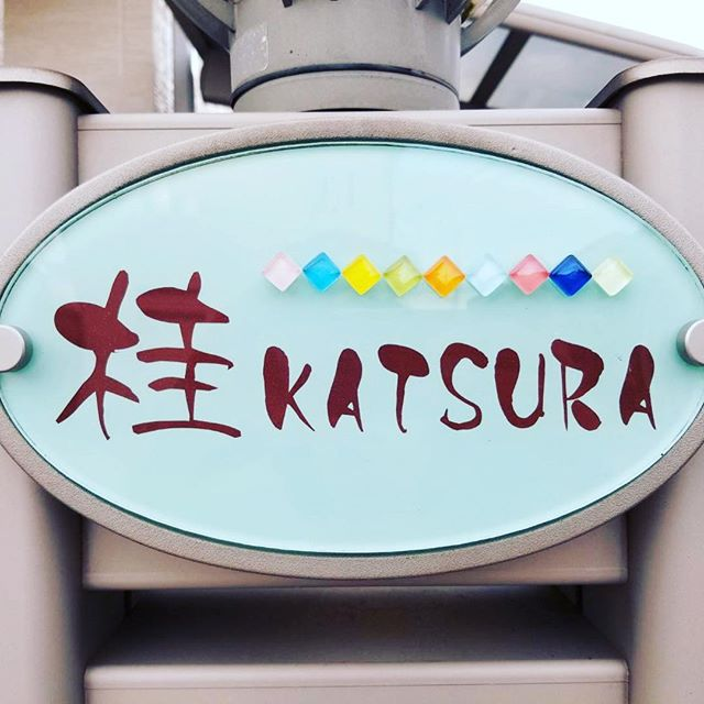 お客様が #マイスタ加古川 の 機械を駆使して作った #オリジナル表札 です。写真をSNSで使っていいよ!と、送ってくれました(*^ω^*) 先日の投稿した #表札 は、こんなに #キュート に #カラフル になりましたよん^_−☆ #マイスタ加古川 の #素材ストック に置いてあった #ガラスモザイク を見て、私も買ってこようっとと目がキラキラ。#化学反応 が起こり、 #インスピレーション が湧き上がって #テンション上げ上げ でした。こうして、#レーザーカッター で #アクリル をカット&ネジ穴をあけて、#UVプリンター で印刷するだけじゃなくて、#立体的 に #デコる と、 #オンリーワン で、 #オリジナリティー溢れる #素敵なグッズ が作れちゃうんですね。 今回は、元々の樹脂表札が剃ってめくれてきていたので、土台をそのまま使う前提でデザインを考えて来られていました。金属プレートに合う楕円形を計測して、ぴったりサイズで切断しましたが、#ジブリの映画 のワンシーンの #シルエット 、森や小屋をデザインして複雑な形でも、 #レーザー加工機 なので、キレイに切断できますよ。#アクリル表札 を作ってみませんか?マイスタ加古川は、 #いろんな人が 集まり、 #化学反応が生まれる場所 です! - Instagram投稿