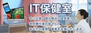 パソコン・ネットに関するお悩みをお聞きします「IT保険室」 @ マイスタ加古川 | 加古川市 | 兵庫県 | 日本