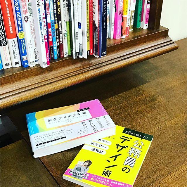 #マイスタ加古川文庫 、今日の入庫は2冊。#公務員のデザイン術 3ヶ月短期間で、4刷重版されているので注目の一冊。本自体もスッキリ簡潔にまとめられている。主催してきたセミナーでは、ネットは感動を伝える事が大事と話をしてきたが、『 #広報はラブレター 』に共鳴。#読みやすい #伝わりやすい #文章の書き方 は、#公務員 でなくても参考になる。#配色アイデア手帖 色とセットに配色やパターン、イラストがたくさん収録されており、ボリュームがあってめくって見るだけでもインスピレーションが湧く。#デザイン だけでなく、#ファッション や #ハンドメイド などにも役に立つそんな貴重な教科書的な真似したい本。#マイスタ加古川 #加古川 #寺家町#図書 #共同購入 #コワーキング #モノづくりスペース #モノづくり - Instagram投稿