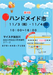 第4回ハンドメイド市 @ マイスタ加古川 | 加古川市 | 兵庫県 | 日本