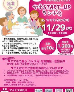 女子START-UPランチ会 in マイスタ加古川 @ マイスタ加古川 | 加古川市 | 兵庫県 | 日本
