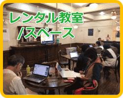 レンタル教室/レンタルスペース