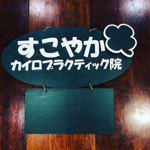 レーザーカッター自在に形をカット。黒板塗料のメッセージボード付き看板。 兵庫県加古川市