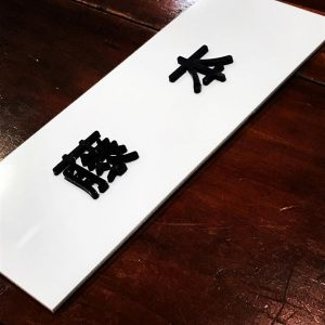お客さん自身がマンションのアクリル表札を製作 レーザー加工 兵庫県加古川市