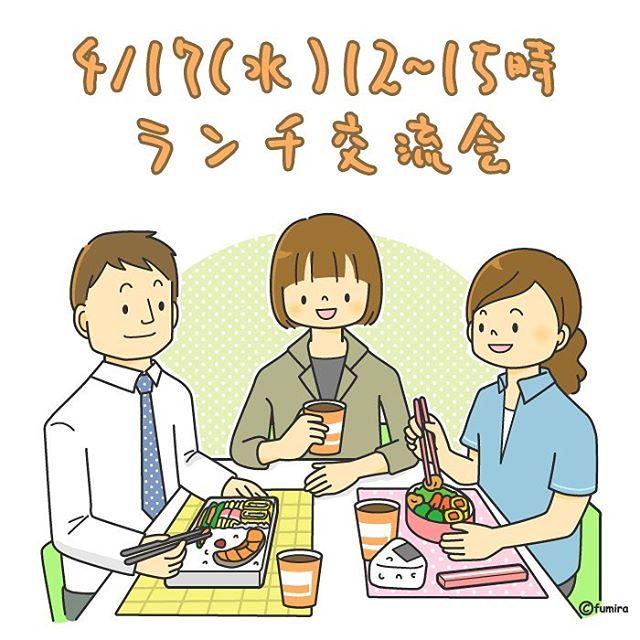 ちょっと賢くなる講習+ランチ交流会、異業種交流会を定期開催 加古川市