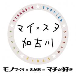 兵庫県加古川市コワーキング&モノづくりのレンタルスペース<マイスタ加古川>