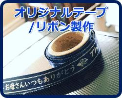 オリジナルテープリボン制作
