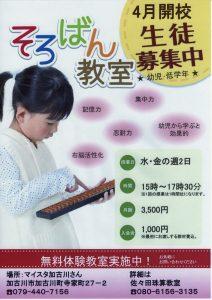 そろばん教室(佐々田珠算教室 マイスタ加古川) @ マイスタ加古川 | 加古川市 | 兵庫県 | 日本